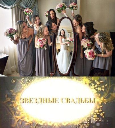Звездные свадьбы (2012)