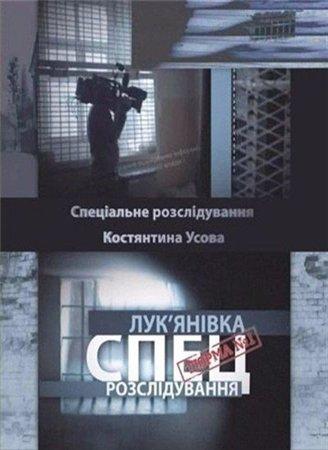Тюрьма №1. Лукьяновка спецрасследование (2012)