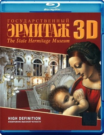 Эрмитаж 3D / The State Hermitage Museum 3D (2011)