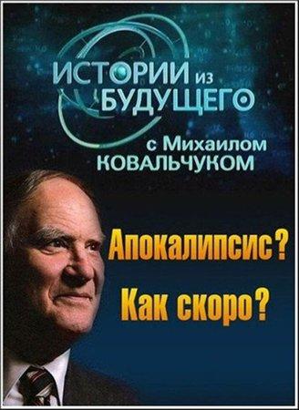 Истории из будущего. Апокалипсис? Как скоро? (2011)
