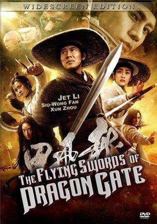 Летающие мечи врат дракона / The Flying Swords of Dragon Gate (2011)