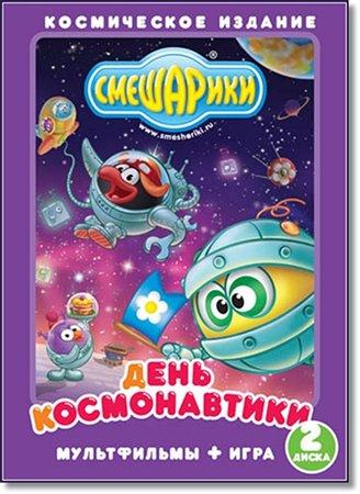 Смешарики. День космонавтики (2012)