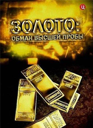 Золото: обман высшей пробы (2012)