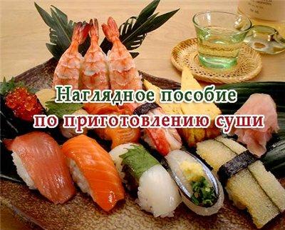 Наглядное пособие по приготовлению суши (2011)