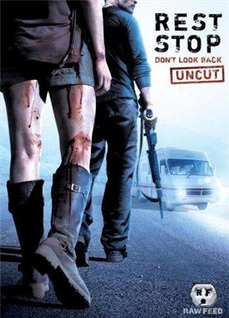 Остановка 2: Не оглядывайся назад / Rest Stop: Don't Look Back (2008)
