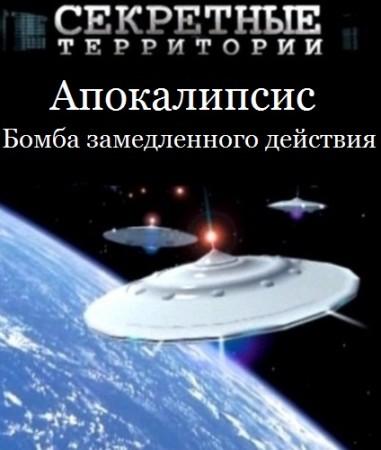 Секретные территории. Апокалипсис. Бомба замедленного действия (2012)
