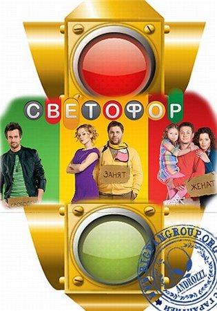 Светофор 1-2-3-4 Сезон (2011-2012)