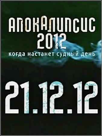 Апокалипсис 2012. Когда настанет судный день (2012)