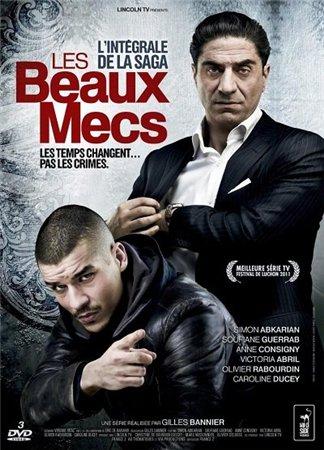 Месть Тони / Les beaux mecs / 1 сезон (2011)