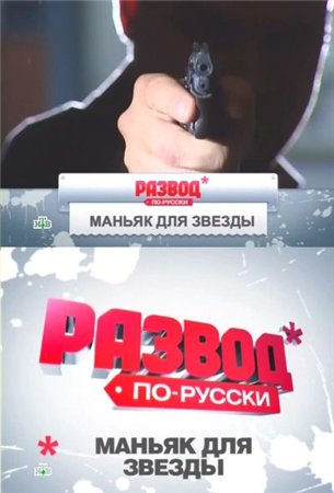 Развод по-русски. Маньяк для звезды (22.04.2012)