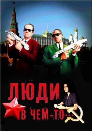 Люди в чём-то / Men in Black (1997 / 2012)