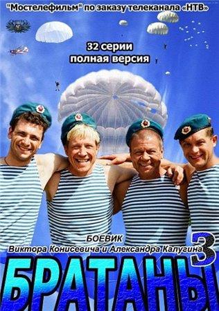 Братаны - 3 (2012)