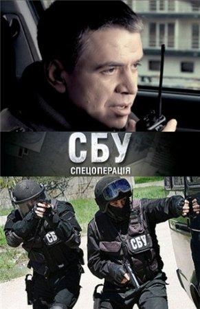СБУ.Спецоперация (2012)