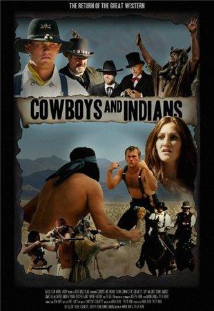 Ковбои и индейцы / Cowboys & Indians (2011)