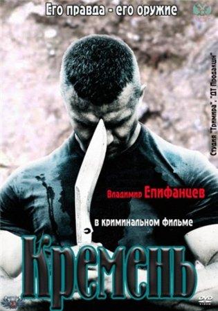 Кремень (2012)