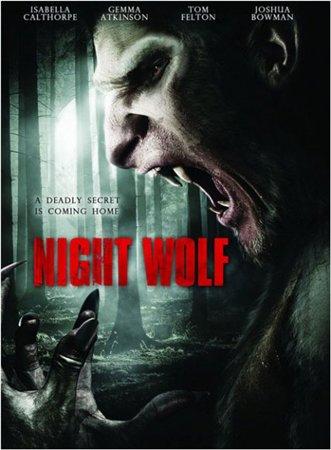 Ночной волк / Night Wolf (2012)