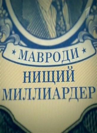 Мавроди. Нищий миллиардер (2012)