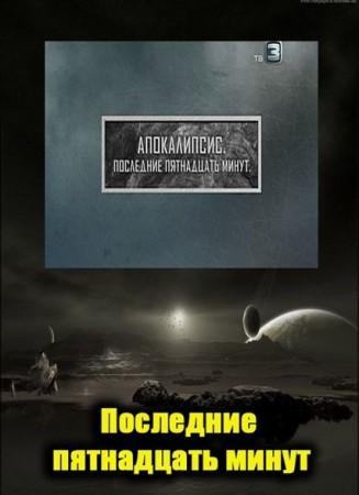 Апокалипсис. Последние пятнадцать минут (2011)