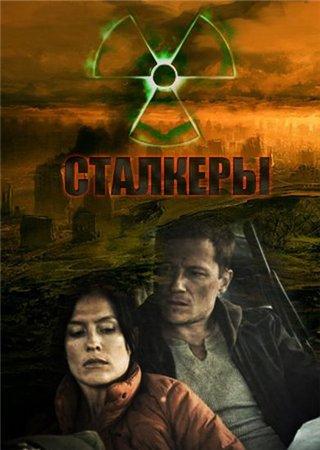 Сталкеры / Ядерная семья / Nuclear family (2010)