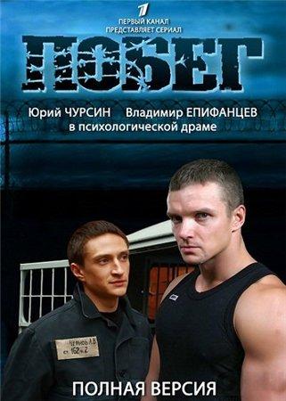 Побег побег из тюрьмы 2 сезон 2012