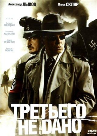 Третьего не дано / 4 серии (2009)