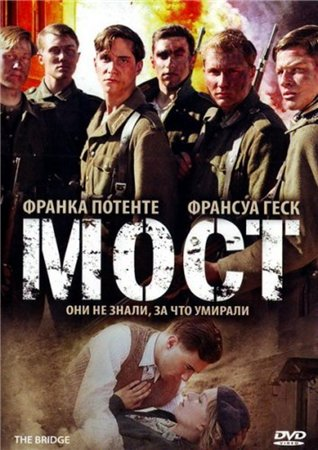 Мост / Die Brucke / The Bridge (2008)