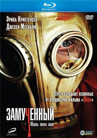 Измученный / Замученный / The Tortured (2010)