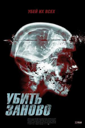 Убить заново / Re-Kill (2011)