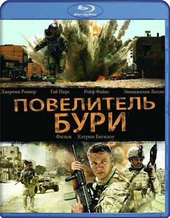 Повелитель бури / Взаперти с Болью / The Hurt Locker (2008)