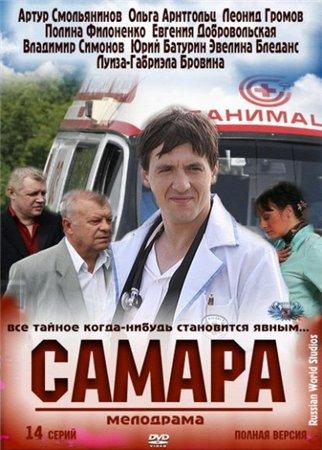 Самара (2012)