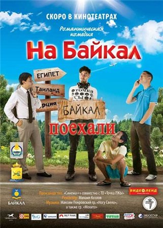 На Байкал. Поехали (2012)