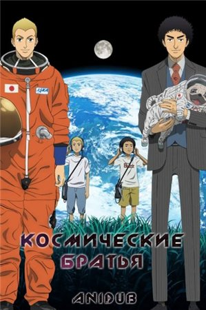 Космические братья / Uchuu Kyoudai (2012)