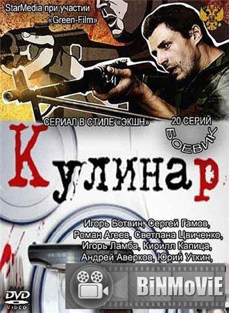Кулинар / 20 серий (2012)