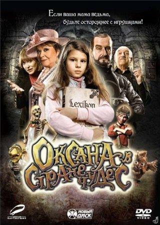 Оксана в стране чудес / Saxana a Lexikon kouzel (2011)