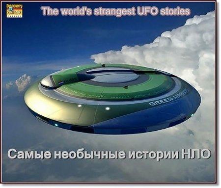 Самые необычные истории НЛО / Thе world's strangest UFO stories (2012)
