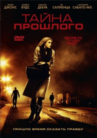 Тайна прошлого / Secrets from Her Past (2011)