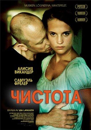 Чистота / Till det som дr vackert (2009)