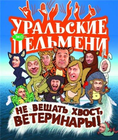 Уральские Пельмени / Не вешать хвост, ветеринары! (2012)
