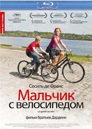 Мальчик с велосипедом / Le Gamin au velo (2011)