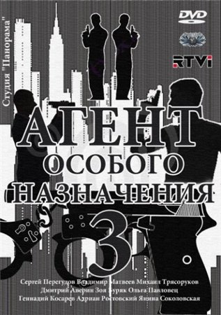 Агент особого назначения - 3 (2012)
