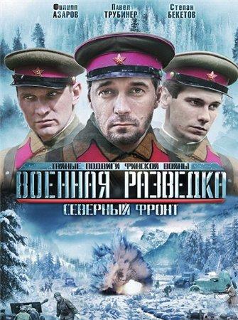 Военная разведка: Cеверный фронт (2012)