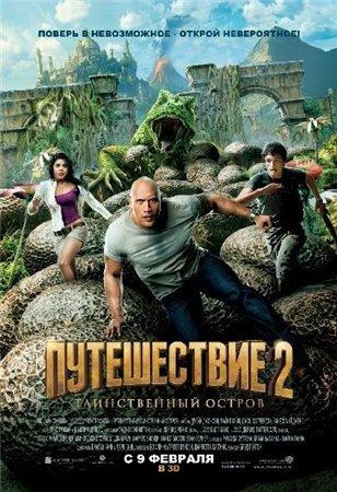 Путешествие 2: Таинственный остров / Journey 2: The Mysterious Island 3D (2012)