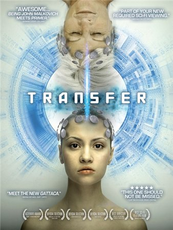Обмен / Transfer (2010)