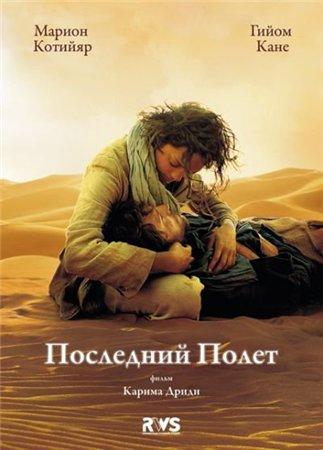 Последний полет / Le dernier vol (2009)