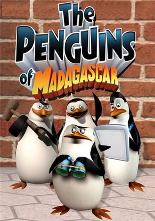 Пингвины Мадагаскара (1-2 сезон / 2008-2011)