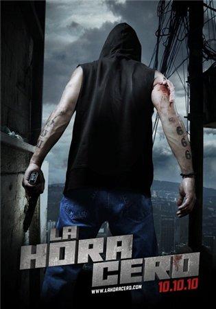 Час Ч / Zero Hour / La hora cero (2010)