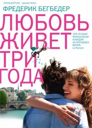 Любовь живет три года / L'amour dure trois ans (2011)