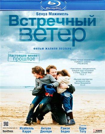 Встречный ветер / Des vents contraires (2011)