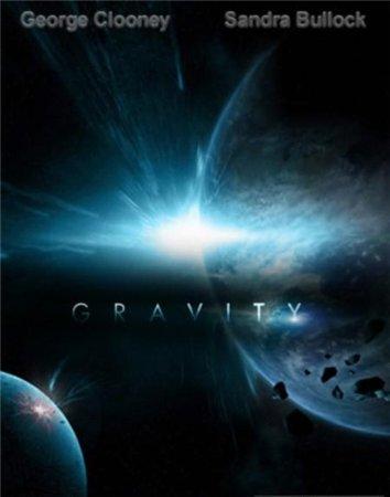 Гравитация / Gravity (2012)