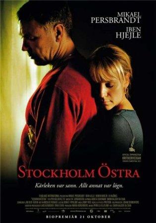 Стокгольмская восточная / Stockholm Ostra (2011)